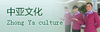 学术中亚 品质中亚 人文中亚